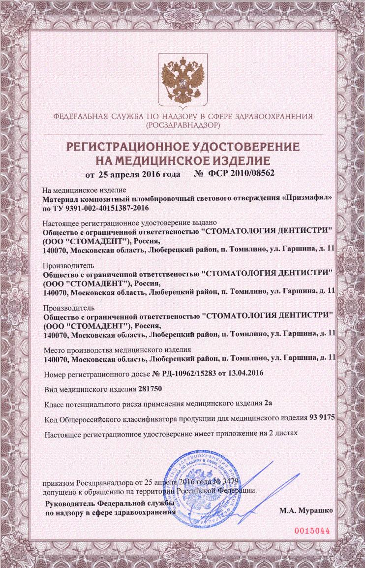 Регистрационное удостоверение элеватор элеватор накопитель